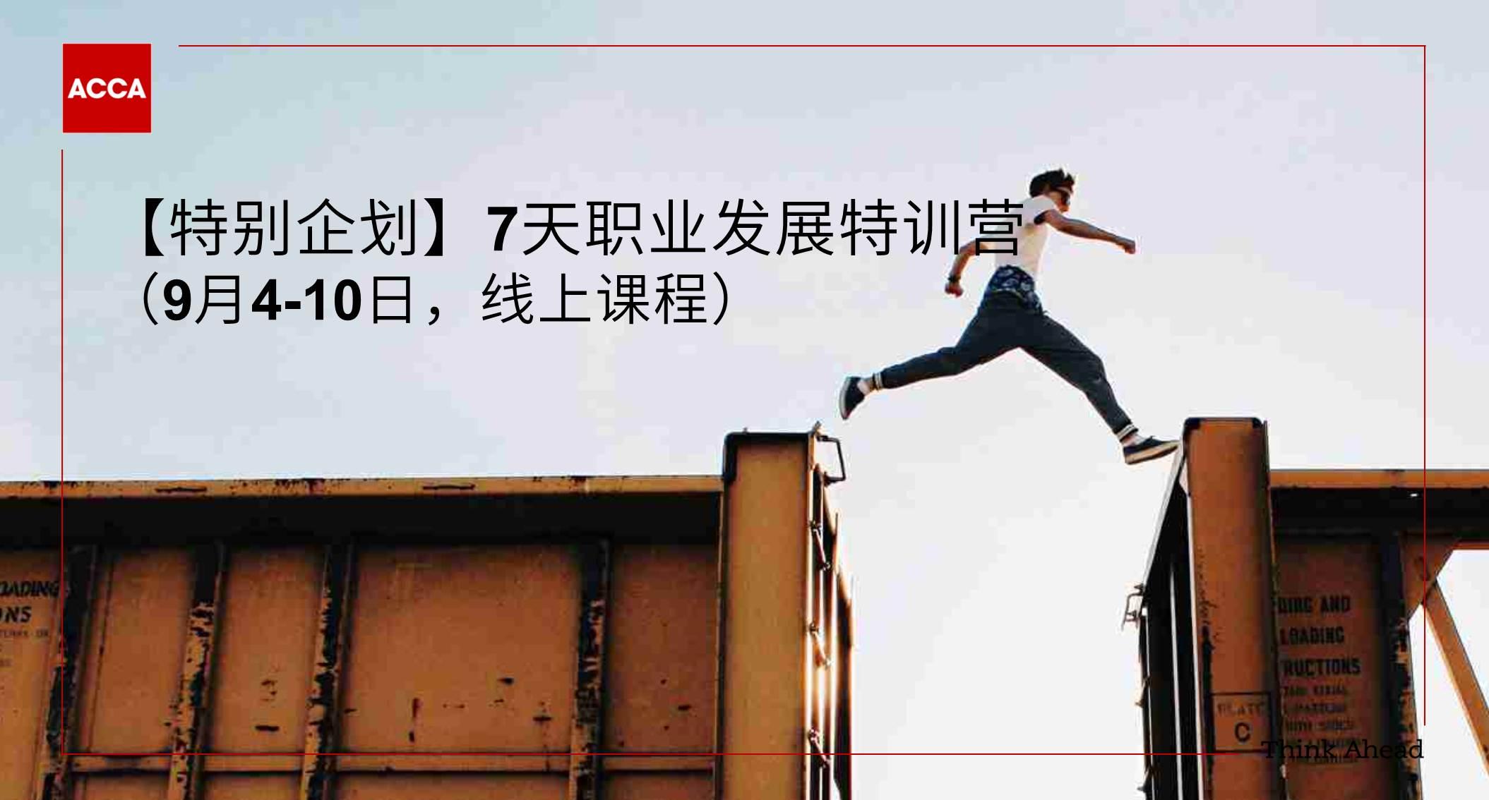 【特别企划】7天职业发展特训营(9月4-10日,线上课程)