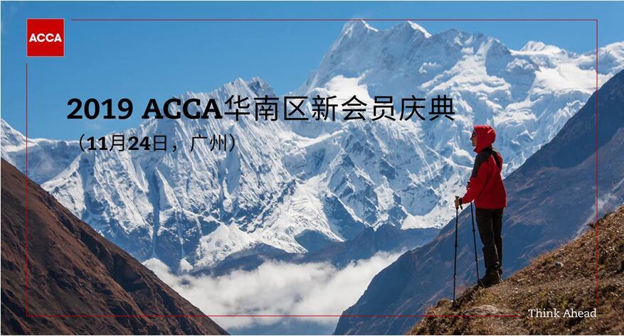 2019 ACCA华南区新会员庆典(11月24日,广州)