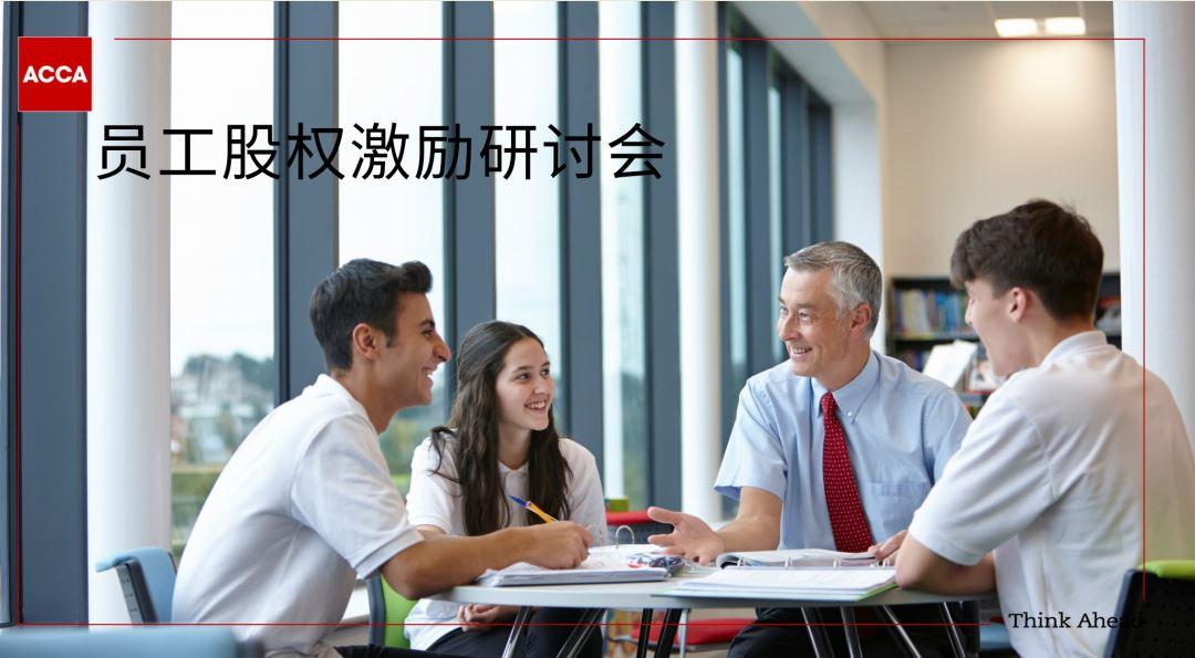 员工股权激励研讨会(11月22日,广州)