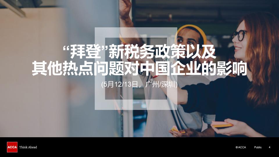 """""""拜登""""新税务政策以及其他热点问题对中国企业的影响(广州/深圳)"""