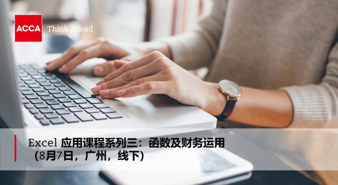 Excel应用课程系列三:函数及财务运用(8月7日,广州,线下)